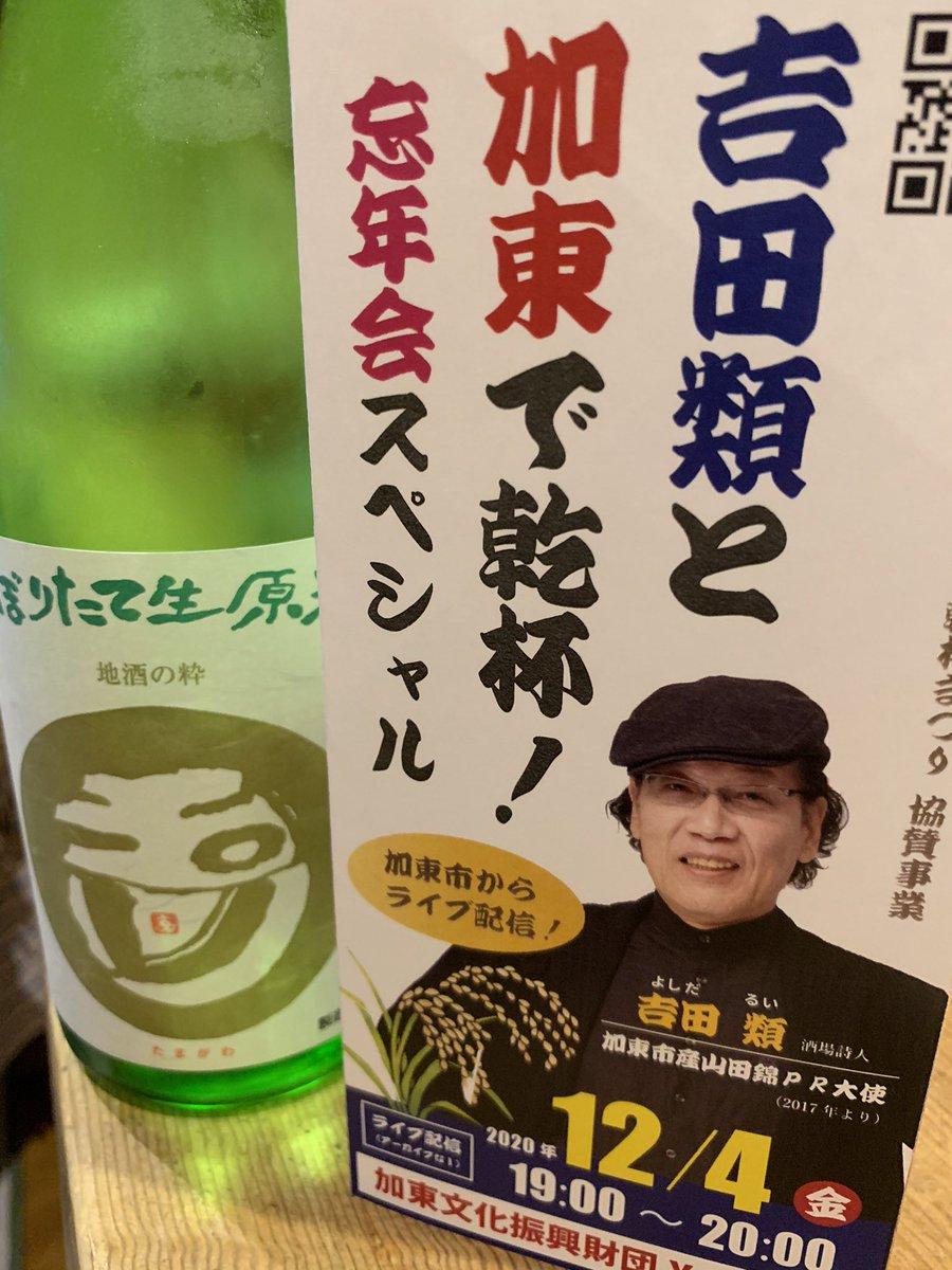 test ツイッターメディア - ありがとうございます🤣✨ そうなんです! まもなくなのです♪  加西市の酒屋・コタニさんでも「加東で乾杯!」のポップを設置いただきました!  コタニさんは、乾杯まつりにも参加されている京都・木下酒造の「玉川」の品揃えが、すんばらしいのです!🤣✨  今夜の晩酌は、コタニさんオススメのこれ! https://t.co/ocB1jI7eNI https://t.co/EA2XznHqJp
