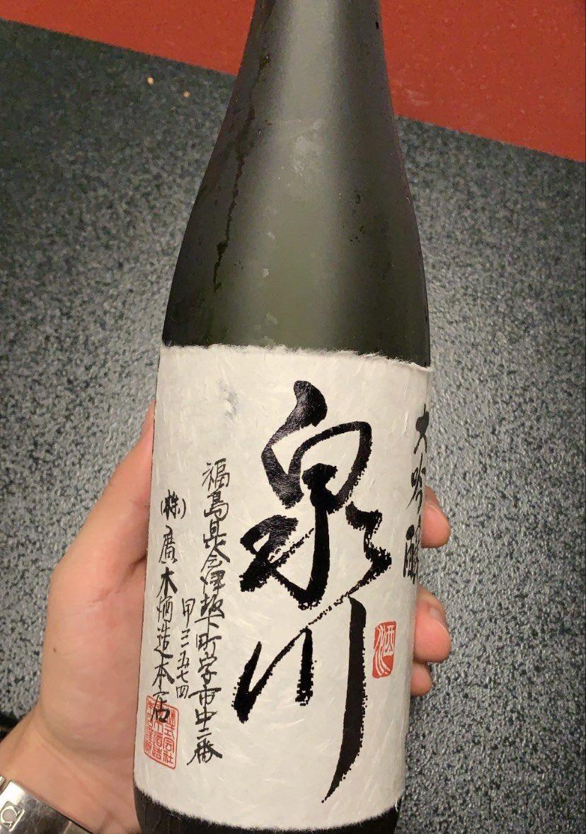 test ツイッターメディア - 会津旅行で飲んだ日本酒 廣木酒造の泉川  凄く美味しかった。後味が比較的すっきりで水のように飲める。他にもいいお酒たくさんあるけど泉川も是非🍶 https://t.co/5wb6tlbu8x