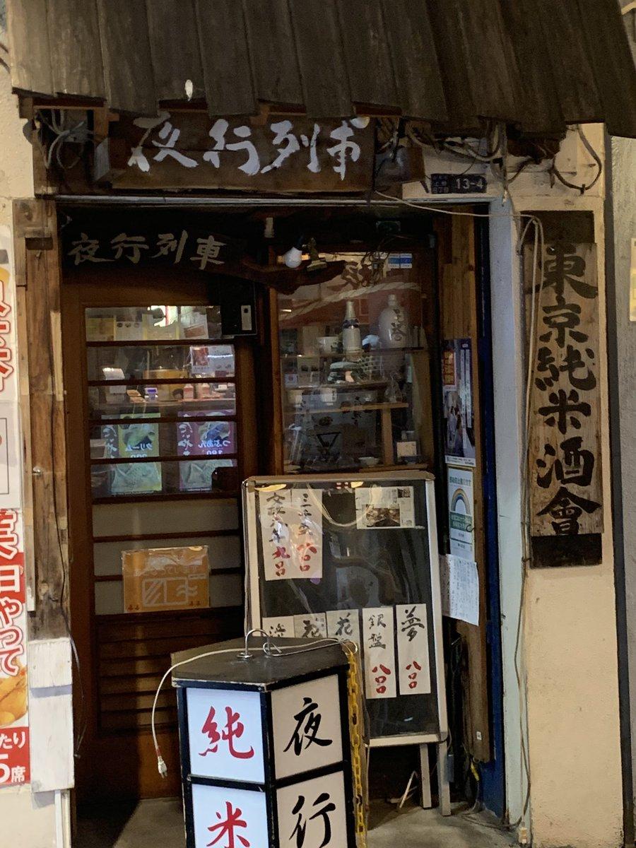 test ツイッターメディア - 1年に1、2回は行きたい上野の日本酒バー夜行列車。 出羽桜の軽ろ水から始めて、3杯くらいいただくのが自分の中のいつもの定番コースになってる。 日本酒だけではなく、酒の肴もどれも美味しいが、鮭とばがなくなって久しく、恋しい。また食べたい(><)  #上野 #日本酒バー #夜行列車 https://t.co/PJnsPbSBqw