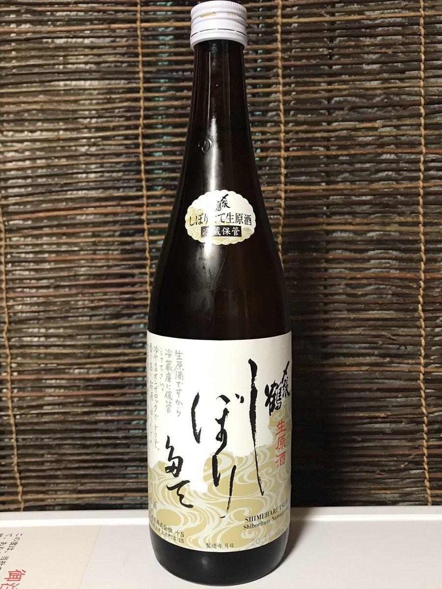 test ツイッターメディア - 『〆張鶴 しぼりたて生原酒』 宮尾酒造株式会社、新潟県村上 円やかなフルーツ香りにややエタノール、口当たりは柔らかでどっしり旨味とアルコール刺激が長く故に甘さを感じる 印象は良いけど重いとするのも分かる  この時期のこの味わいだから人気なのかな https://t.co/EisioztXpO