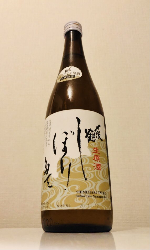 test ツイッターメディア - 〆張鶴しぼりたて生原酒 @basskichi さんに教えていただいて購入。20度のパンチ効いた日本酒だがチビチビ飲むよりぐいっと飲む方が旨味をより感じる危険な泥酔製造酒🤣 https://t.co/VzXTXErDzp
