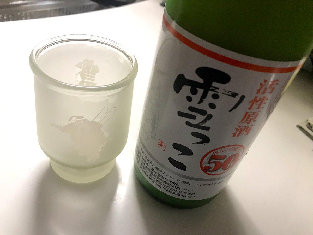 test ツイッターメディア - さぁ来ましたよ、岩手県陸前高田市・酔仙酒造大船渡蔵@suisenshuzo 「活性原酒 雪っこ」! 宇都宮で瓶売りしているところを偶然発見し、小躍りしながら購入してきました。じっくり冷やした奴をよく振って、とろりとした味わいを今夜から堪能…!!!! https://t.co/bfbLnE50YK