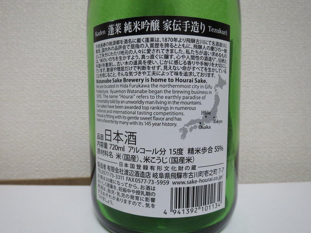 test ツイッターメディア - 飲み終わった日本酒がまた少し溜まってました。ワイの大変好きな蔵元です  【商品名】蓬莱 純米吟醸 家伝手造り  【使用米】飛騨ほまれ 【精米歩合】55% 【アルコール分】15度 【日本酒度】+3.0 【酸度】1.4 【杜氏】岡田喜栄治、北場広治 【製造者】渡辺酒造店(岐阜県飛騨市)  #めがねの飲んだ日本酒 https://t.co/052361OApv