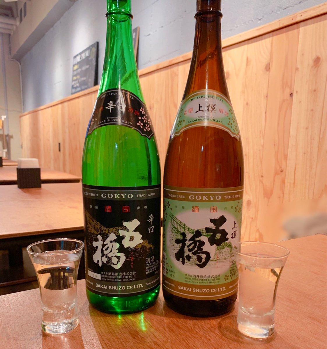 test ツイッターメディア - 急に友達から連絡があり 居酒屋にきてます  こちらの店長さんは 山口県出身  山口県の日本酒の(*´ω`*) いただきます  五橋飲み比べ! https://t.co/iApk0kfVkM