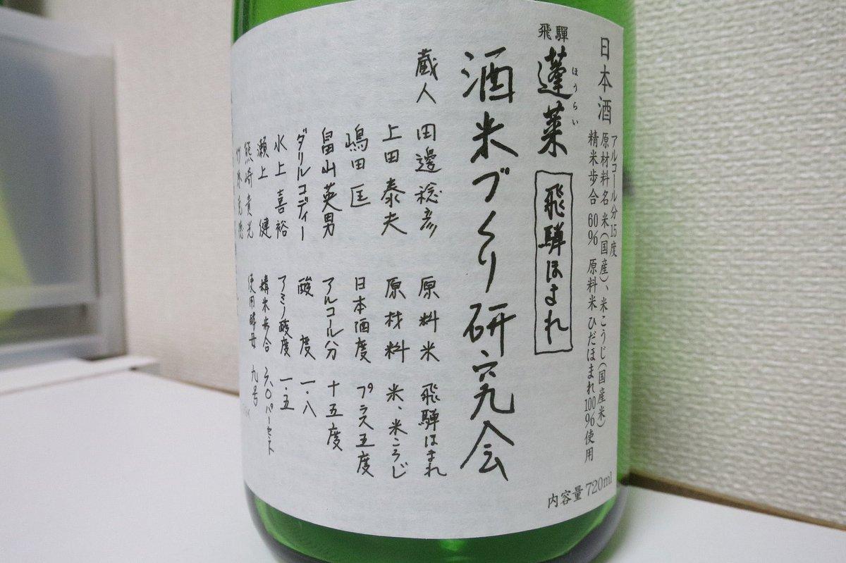 test ツイッターメディア - 飲み終わった日本酒がまた少し溜まってました。ワイの大変好きな蔵元です  【商品名】蓬莱 ひだほまれ酒米づくり研究会  【使用米】飛騨ほまれ 【精米歩合】60% 【アルコール分】15度 【日本酒度】+5 【酸度】1.8 【杜氏】北場広治 【製造者】渡辺酒造店(岐阜県飛騨市)  #めがねの飲んだ日本酒 https://t.co/t29BT6sVkV