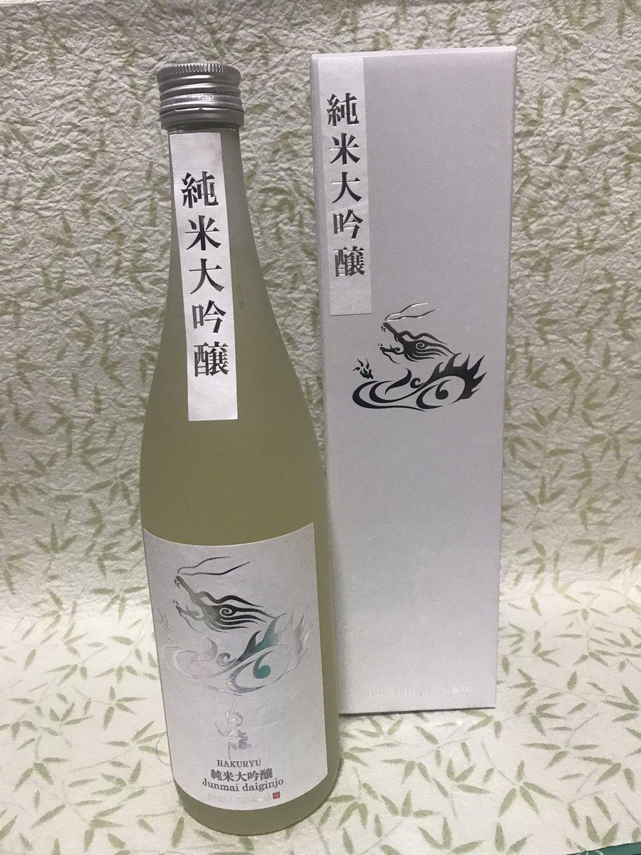 test ツイッターメディア - 後輩くんにお土産でいただきました♡ 吉田酒造さんの純米大吟醸 白龍です! カッコいい!! https://t.co/NhAms75Uhh