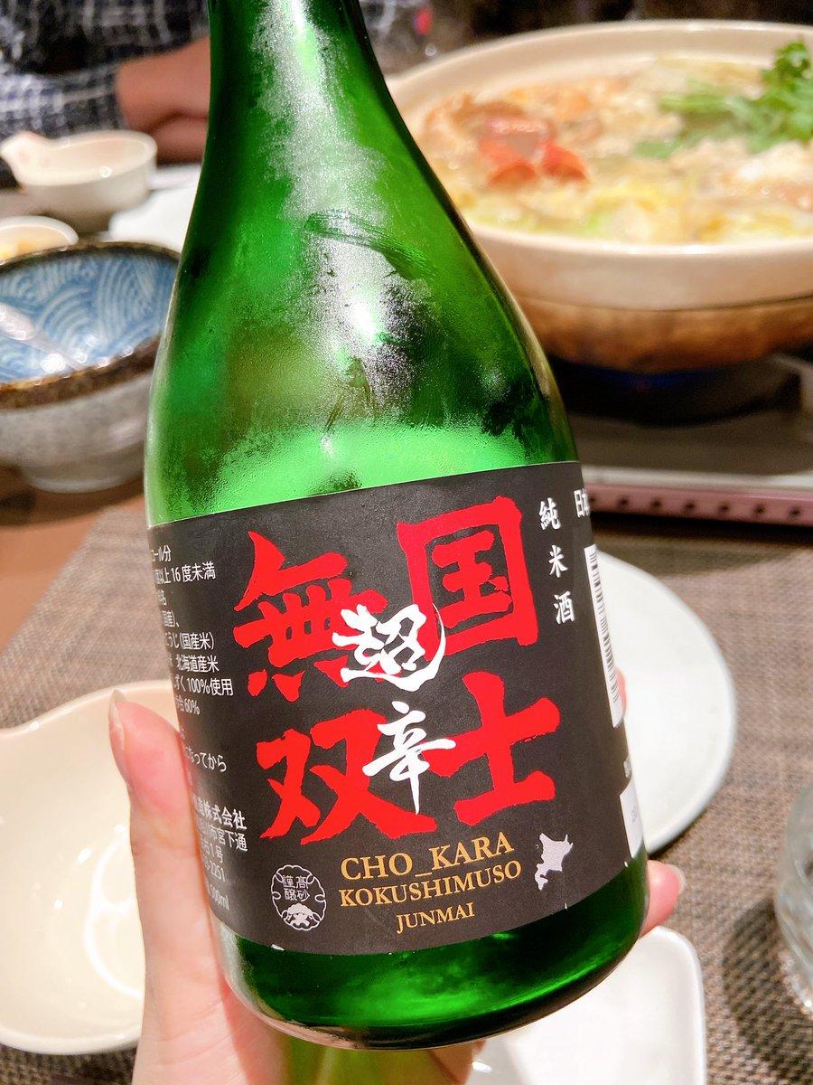 test ツイッターメディア - 北海道の日本酒『国士無双🍶』 お鍋にめちゃくちゃ合う♡ https://t.co/1EnYlv0YWQ