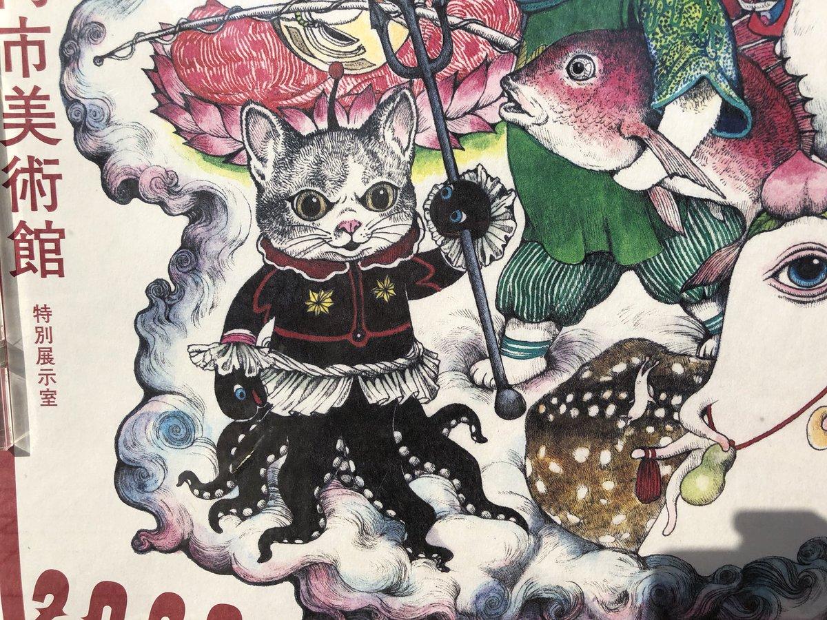 test ツイッターメディア - 【にこにこ生放送による車載配信・栃木市?都賀町?周辺から日本一周冒険】 #旅行 #ぬいぐるみ #フェレット #フィギア  #猫 #絶景  福岡県博多市の美術館でヒグチユウコさんの展覧会があるみたい・・・  女の子とキノコと触手の絵とか・・・ https://t.co/ErZ83eHbBi