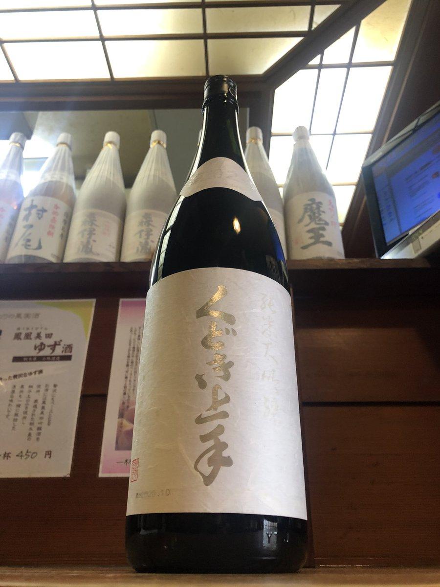 test ツイッターメディア - 日本酒入荷しました。 くどき上手 純米大吟醸 渡船2号 よろしくどうぞ〜 https://t.co/5sQqvmGfjI
