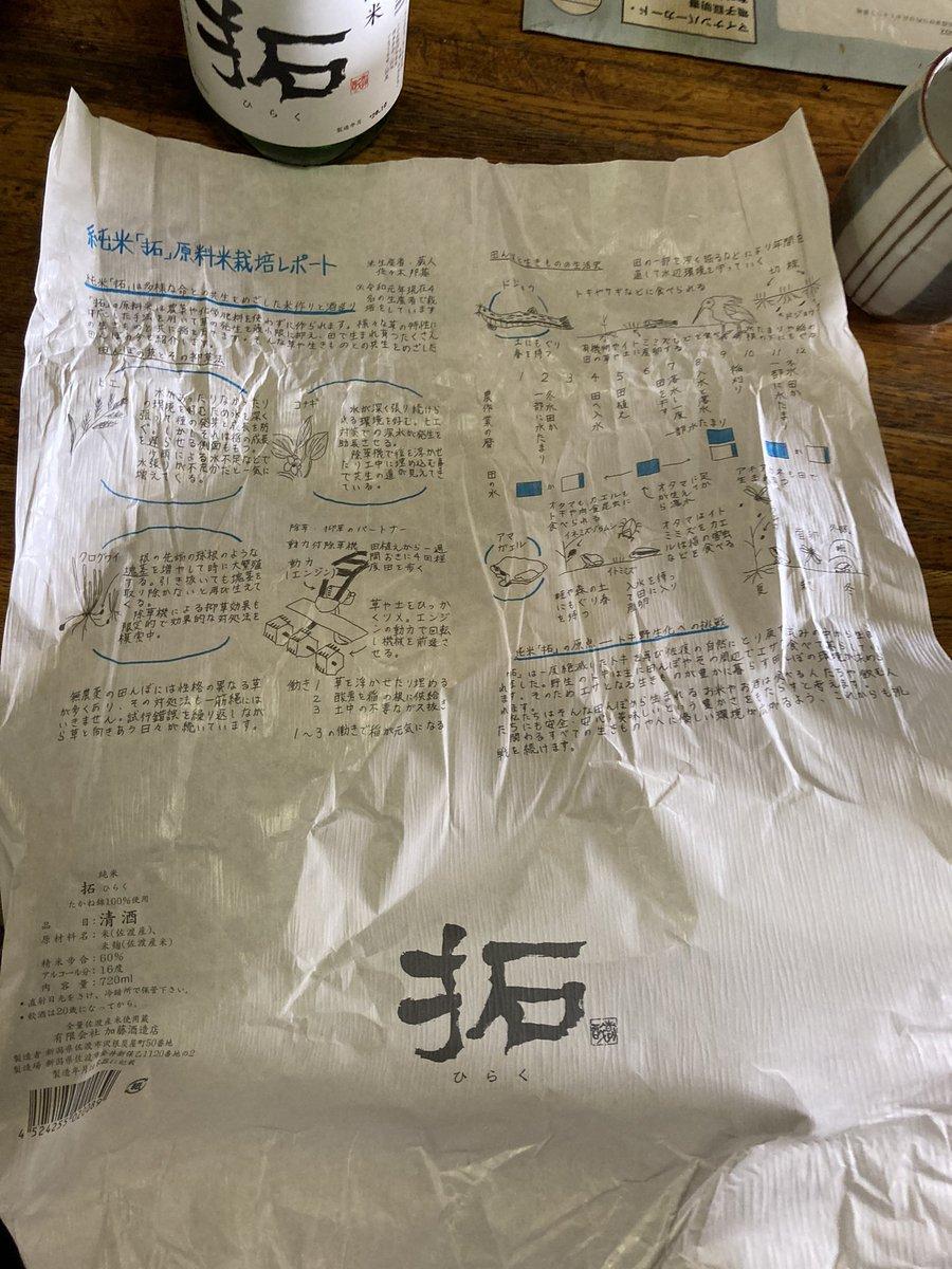 test ツイッターメディア - 「だから、拓け!」 ということで、今日は 佐渡の加藤酒造さんの 純米『拓(ひらく)』と佐渡の内臓ごと丸干しにしたイカで昼酒を頂いていきます。 https://t.co/OXjFJBONsT