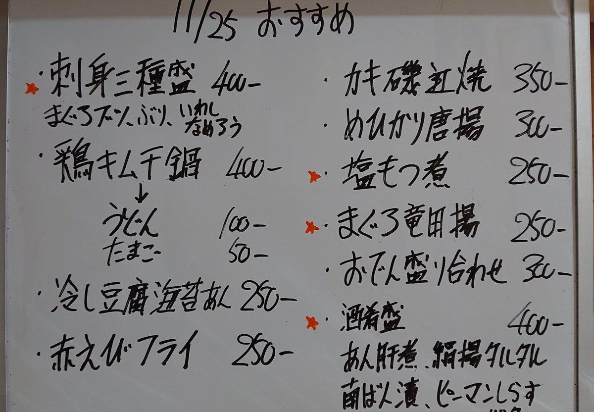 test ツイッターメディア - お疲れ様です。 北海道 いわし 鹿児島県 ぶり(養殖) 赤エビ  新潟県 北雪酒造 つんぶり  宜しくお願いします。  #立ち呑み #足立区梅田 #足立区梅島 #かみや https://t.co/JGfa1eVx49