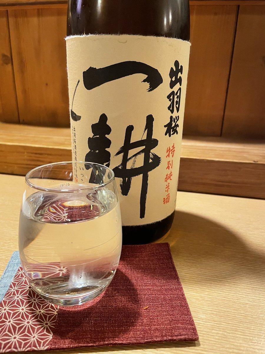 test ツイッターメディア - #別海町 #旨い日本酒 昨夜は某市で一人酒でしたw コロナ禍で外出も憚る中、居酒屋さんも応援しないと大変です。 日本酒は山形天童の出羽桜一耕、久しぶりに呑んだけれど旨しw 肴はエイヒレを炙って・・・。 とっても大人の時間でした♪ https://t.co/vFHxaDVTzd