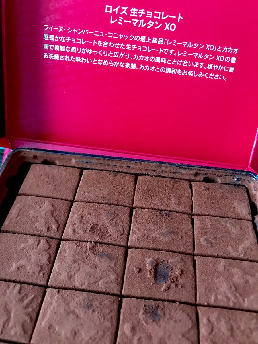 test ツイッターメディア - ロイズの生チョコレート レミーマルタンXO シアワセ〜💜 https://t.co/cmmYtLN7aq