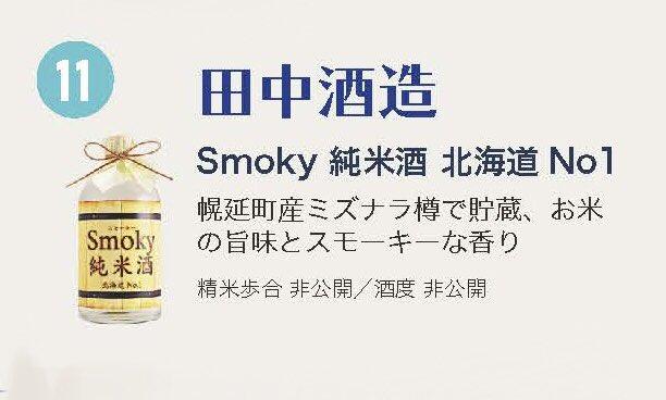 test ツイッターメディア - 【北海道の酒チャレンジ2020エントリー酒紹介】 ⑪田中酒造 Smoky純米酒北海道No1 樽の香りがお酒に染み込み、まるでウィスキーの様ですが、とても飲みやすい印象ですので、樽酒初心者の方にもお勧めです♪ 年内にプレミアムショップでも取り扱い開始!その際はTwitterでも告知しますのでお楽しみに! https://t.co/0uq7tREMJa