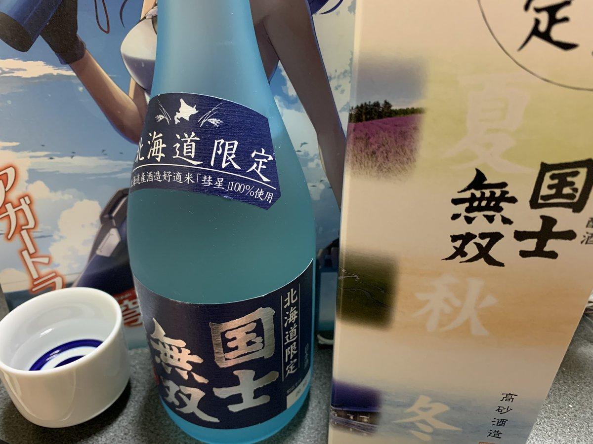 test ツイッターメディア - いただきもの 高砂酒造は国士無双の純米大吟醸 これは役満の味、今度なんかお礼しなくては https://t.co/BsnsaQguan