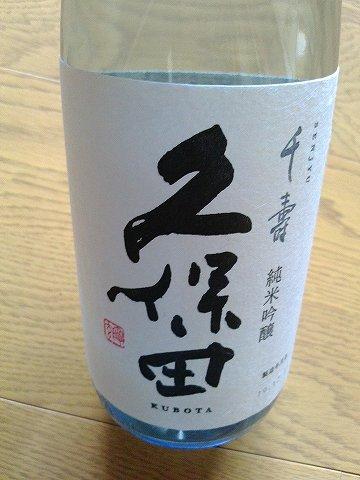 test ツイッターメディア - 新潟県朝日酒造「久保田 千寿 純米吟醸」。ごちそうさまでした。 https://t.co/ZMPUVthBDE