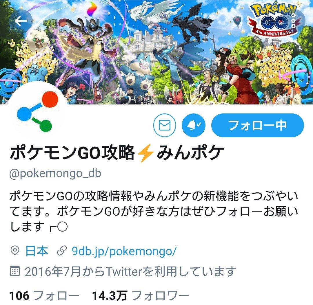 test ツイッターメディア - @takatan_77 んー、ポケモンGOの情報サイト?Twitterアカウントとかもあるよ! https://t.co/T4rvfb2Dyq