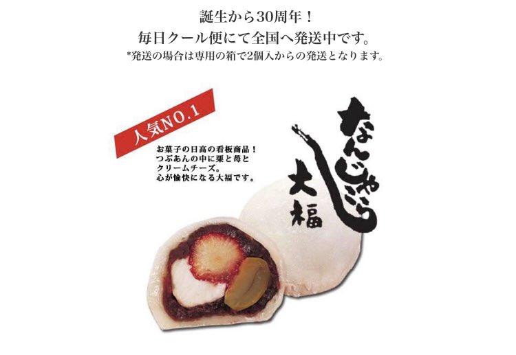 test ツイッターメディア - @talumata チーズが入ってる饅頭なの😍たぶん宮崎名物なのかな?レーズン入りもあって美味しい🙆🏻♀️あと宮崎名物でなら、なんじゃこら大福もオススメ🤤通販販売もあるから、機会があればぜひ♡ https://t.co/4I4huxMF1x