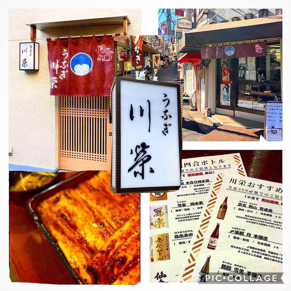 test ツイッターメディア - いつもお世話になっている 赤羽の川栄さん‼️  三益酒店が選んだ日本酒を川栄さんでのめます!!  メニューも作成させて頂きました(^-^)  川栄さんの美味しいうなぎと三益のうなぎに合うセレクトを是非ご堪能下さい✨😊 https://t.co/a84ZLP3Eio