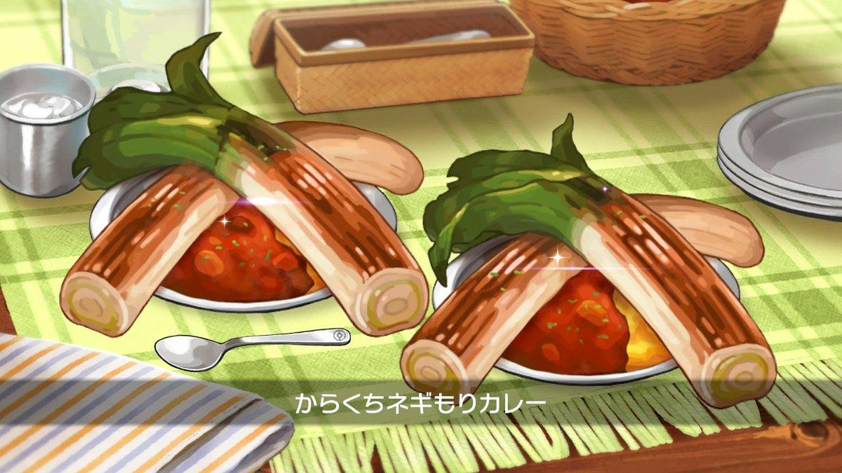 test ツイッターメディア - ポケモンGOから連れてきたソーナノと遊んだり、カレーを食べたりした  #ポケモン剣盾 #NintendoSwitch https://t.co/2oYUVgWIU7