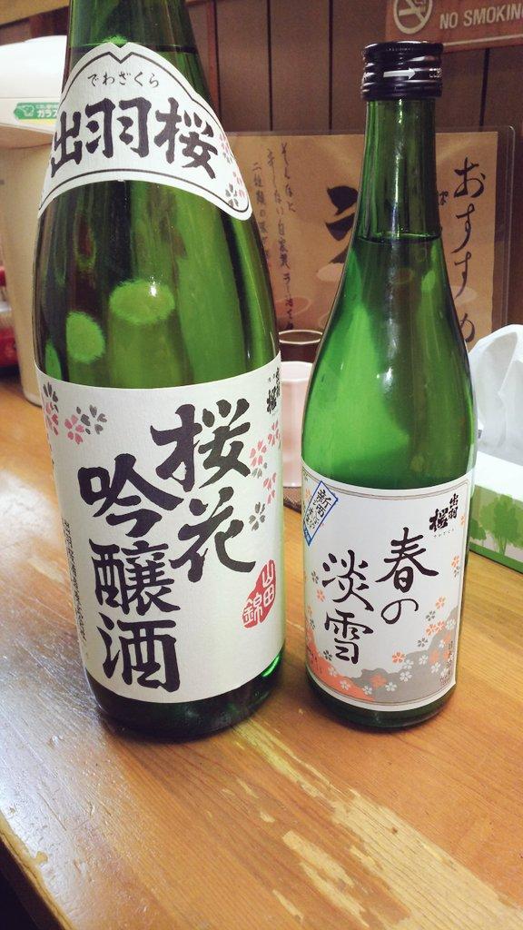 test ツイッターメディア - またまたハッピーに出羽桜さんの日本酒が2種類入りました。  近々🙌開封しますので楽しみにお待ち下さい。  どちらも比較的1~2年と低年熟成させていますので熟成に興味がある🔰熟成初心者さんには入りやすい逸品だと思いますので1度飲んで頂きたいです。  宜しくお願い致します。 https://t.co/curV8KDWSP