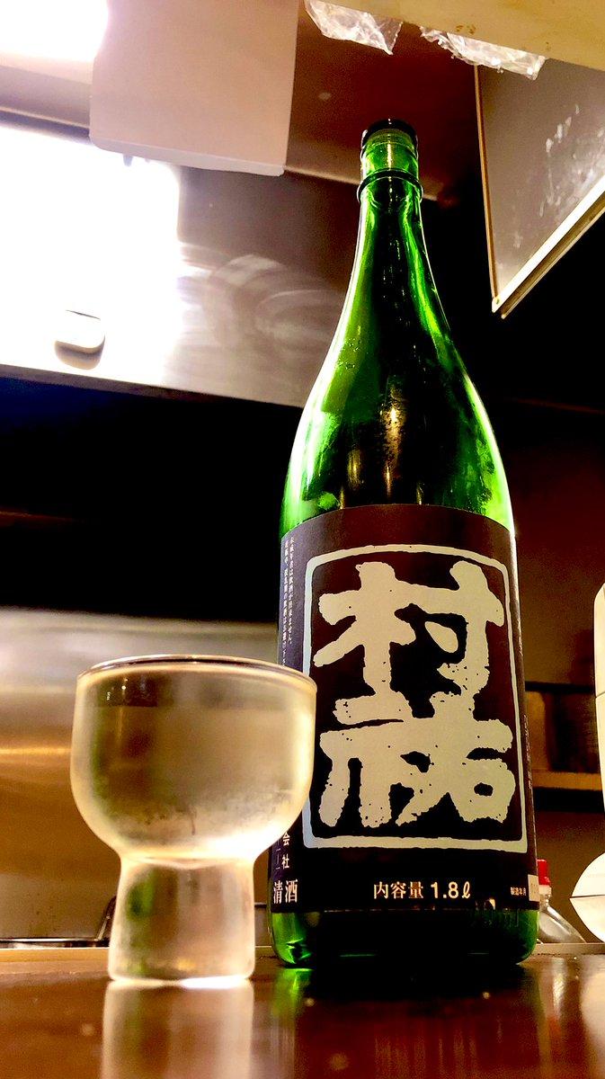 test ツイッターメディア - #日本酒 #地酒 #冷酒 村祐酒造株式会社「村祐 紺瑠璃」(純米吟醸規格) 久々に飲みましたが甘味、酸味がやはり独特です。他の規格と比べてこの紺瑠璃は割とあっさりしてる印象でしたが、この日もその印象に違わず。ただ甘味と酸味の存在感がしっかりあるのでカキフライ、ソースと合わせてみました。 https://t.co/aG8XfotUtx