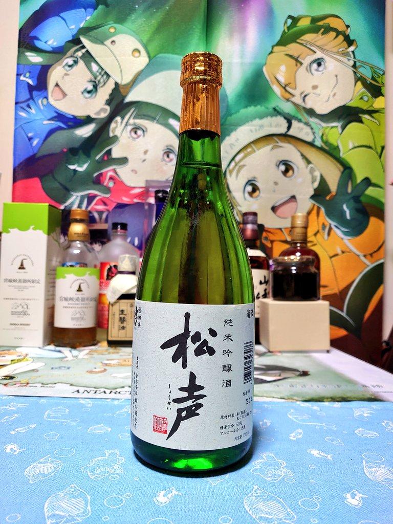 test ツイッターメディア - 昨日南三陸さんさん商店街の山内鮮魚店で買ってきた真だこと秋田の日本酒「秀よし 純米吟醸酒 松声」で一杯🍶 いつ食べても南三陸の真だこは美味い。噛むほどに広がるたこの味が最高です😋 この日本酒は初めて飲みましたが爽やかな吟醸香と程よい甘み、すっきりとした味わいと飲み口で美味しいです😄 https://t.co/8qC87yLHBb