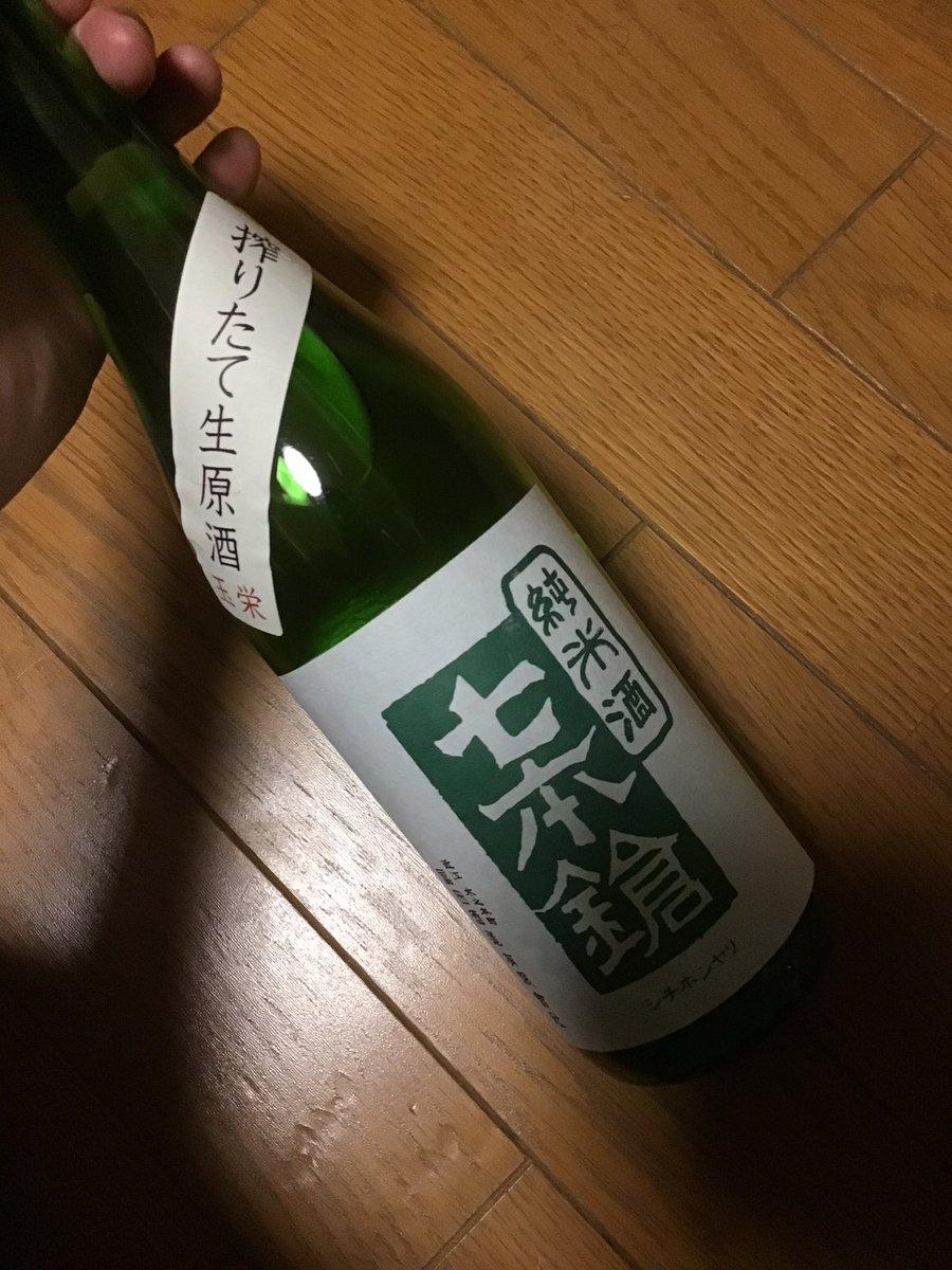 test ツイッターメディア - 今宵のお酒 冨田酒造 七本槍 純米 搾りたて生原酒 買ってきたものでは今期初の新酒 フレッシュさがたまらない 元がさっぱりしてるからか、そこまで原酒感はキツくないかな 美味い https://t.co/rs8Y4d1a5J