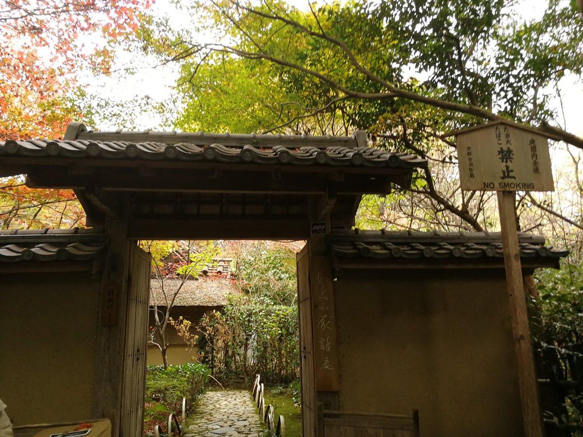 test ツイッターメディア - #厭離庵  今回初めて訪問したけど、すごく良かった。藤原定家の小倉山荘跡に復興したらしい。 紅葉がすごく綺麗でひなびた庵、庭に赤、黄、緑の色彩がとても良い感じ。 https://t.co/RIlXXkPYFO