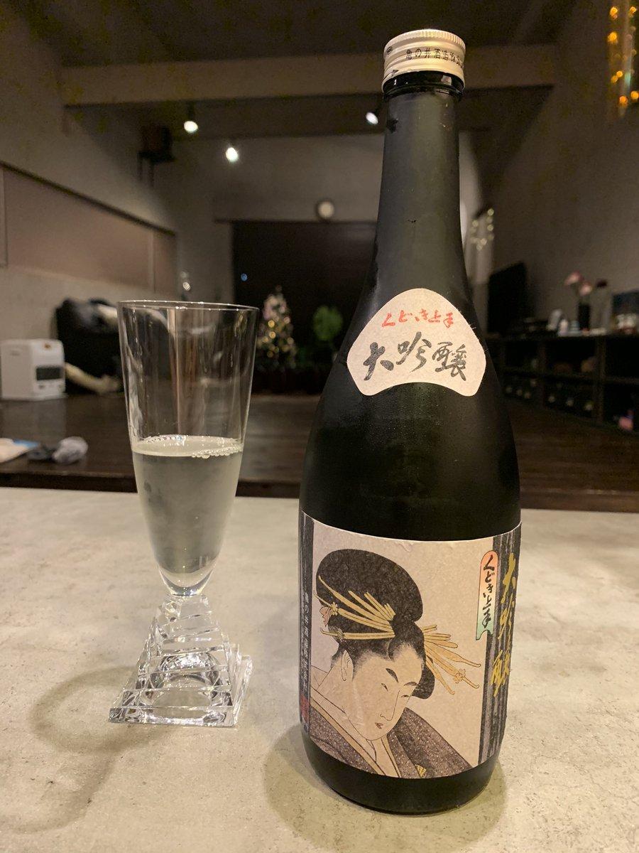 test ツイッターメディア - 一番グラスで飲むのにあってる日本酒だと思います。くどき上手大吟醸 #くどき上手 #亀の井酒造 https://t.co/vkVj1Uk4Zq