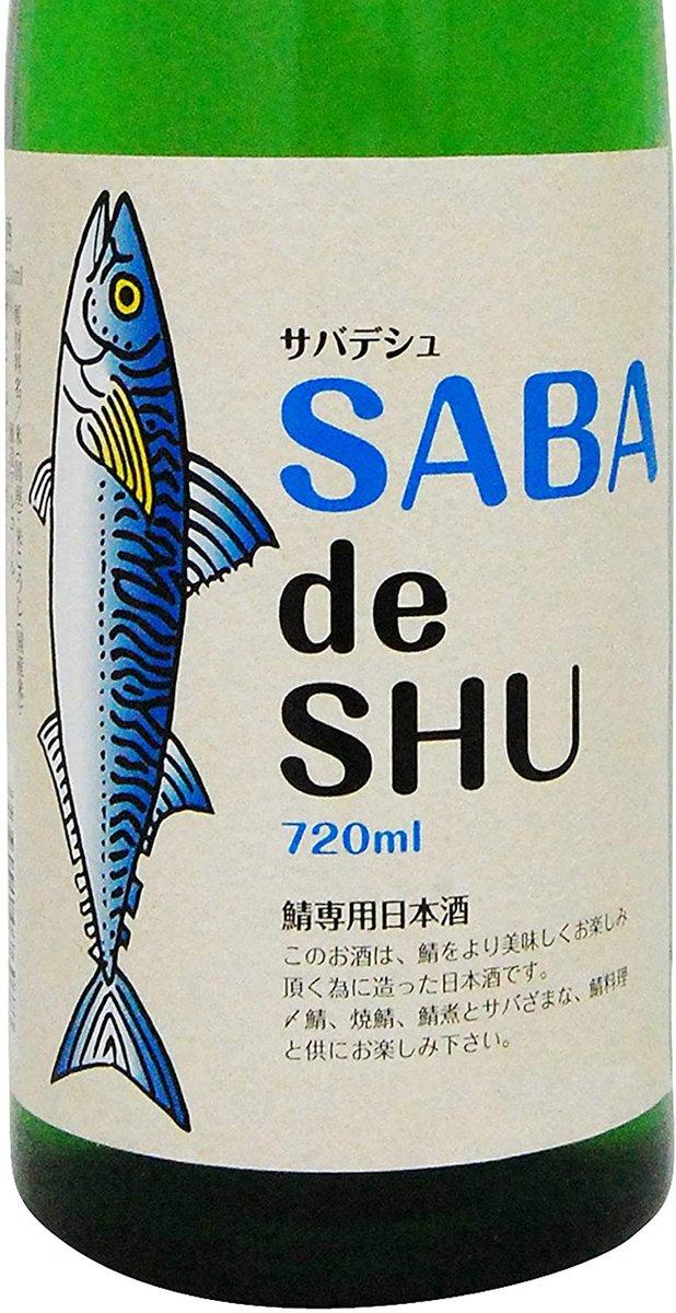 test ツイッターメディア - ブリに合う日本酒「真野鶴ブリーズ」登場。 サバ専用日本酒の SABA de shuの対抗馬となるか。 絶対企画してる人たち楽しんでる。飲んでみたい。 ブリ→https://t.co/MMVmt3Zag4 サバ→https://t.co/YlWHamRjc2 https://t.co/qXLWngR8lD