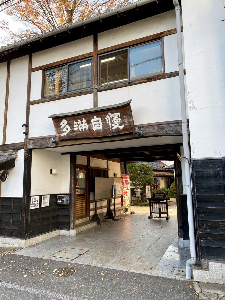 test ツイッターメディア - 今日は東京青梅の小澤酒造さん(澤乃井)と福生市の石川酒造さん(多満自慢)の酒蔵見学に行って参りました。 来月オープンの浅野日本酒店浜松町でどちらもお飲み頂けますので、どうぞよろしくお願い致します😌🍶 https://t.co/5n6hxXXTx8