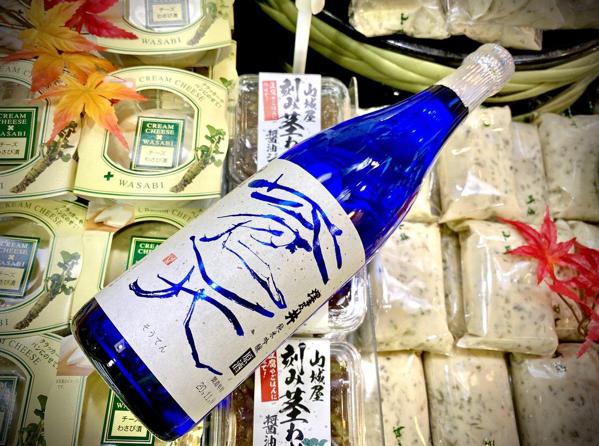 test ツイッターメディア - #蒼天 原酒入荷致しました❗ 小澤酒造「 #澤乃井」の中でも人気の数量限定の贅沢な逸品😊  華やかで重厚感のある味も最高ですが、彩り鮮やかなブルーのボトルは贈り物に最適です🎁  私も最初はジャケ買いでしたが(恥)最初のひと口で澤乃井にどハマりしたきっかけのイチオシ品です😊🍶✨ https://t.co/kmWI9FKhCA