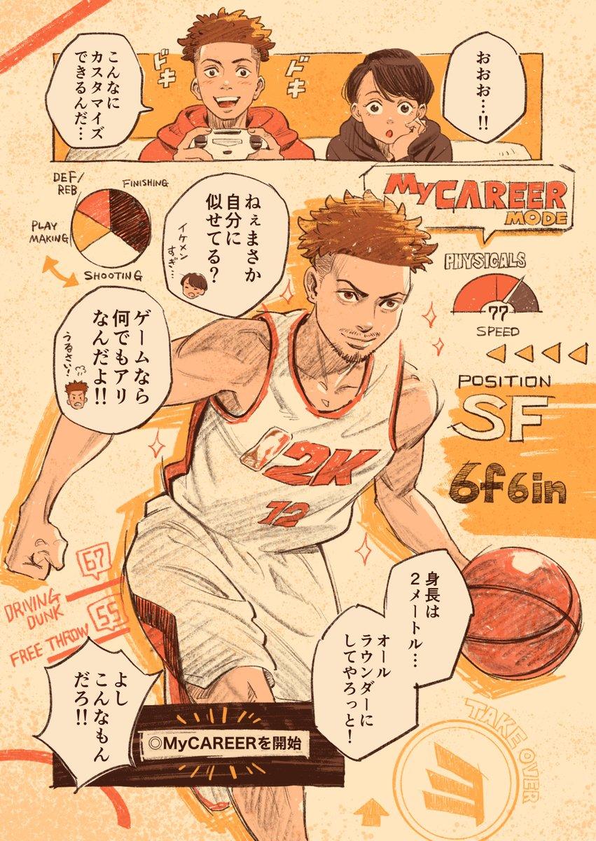 test ツイッターメディア - #NBA2K21 とバスケ漫画家の歩先生 (@imagicabranch_a)が夢のコラボ🏀  マイキャリアモードを舞台に オリジナル漫画を描き下ろしていただきました🖋  物語は全3話、今回は第1話を公開✨  八村選手に憧れる高校生が『NBA 2K21』を通じて 遠い世界だったNBAを身近に感じ 成長する姿をぜひお楽しみに‼️ https://t.co/yDL8MnI8sY