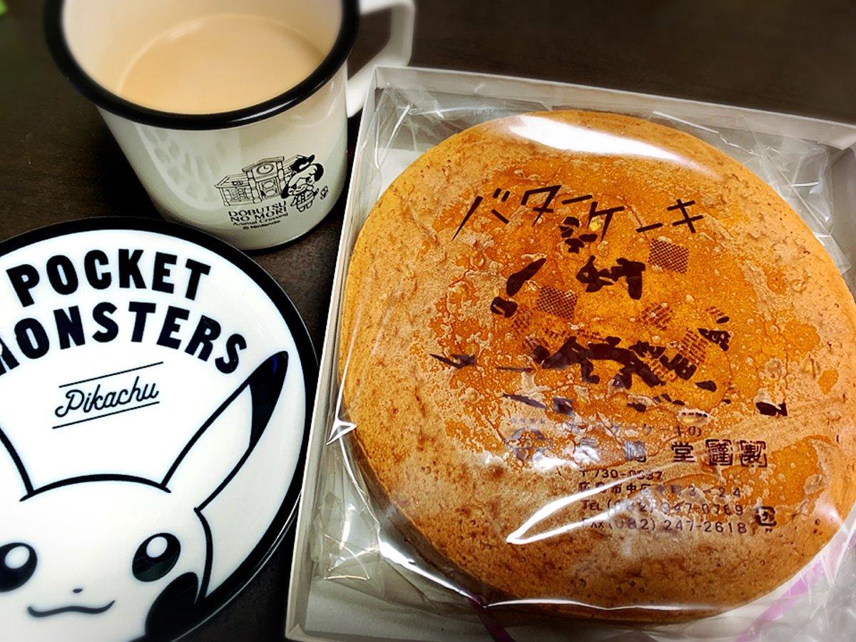 test ツイッターメディア - 例の長崎堂のバターケーキ! フワフワで、カステラとスポンジケーキの合体したやつやった!🤤  晩御飯の後1/4食べたら苦しくてなかなか寝れなかった((( ゚д゚ ;))) https://t.co/Dx8bdfMTXo