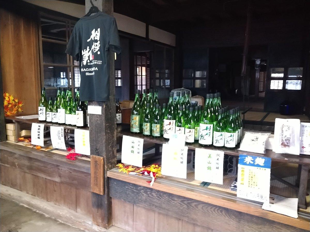 test ツイッターメディア - そして、久保田酒造さんで出始めたばかりの「酒粕」GET! 週末の「メイプルフリマ」から名物の「甘酒ベーグル」始まります! #相模原地酒 #相模灘 #久保田酒造 #八つ墓村ロケ #甘酒ベーグル https://t.co/5Sap8fu8mT