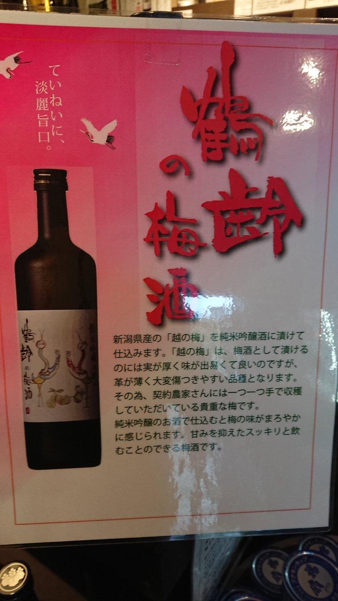 test ツイッターメディア - 鶴齢梅酒   数量限定品  数量限定品のため、御早めの、ご購入を、お勧めします、 上品な、甘さ、梅の香り 少し日本酒苦手という方に、お勧めです。 https://t.co/9kaK0qek7V