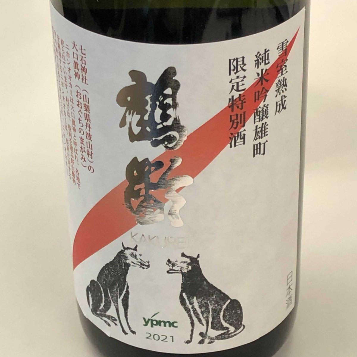 test ツイッターメディア - 今年も青木酒造さん(@kakurei1717)から「鶴齢(かくれい 」山下PMC限定特別酒が届きました。 年末年始にかけて、お世話になった大切なお客さま、パートナー企業さまにお渡しします。 https://t.co/6aj4GUsCGI
