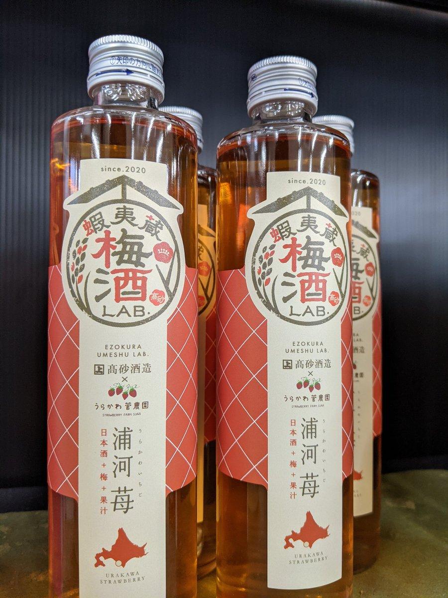 test ツイッターメディア - 日本酒×梅×浦河苺 高砂酒造×うらかわ菅農園 「蝦夷蔵 梅酒LAB. 浦河苺」入荷しました 375ML ¥990(税込)  先日お問い合わせいただいたお客様、申し訳ございませんあっさり入荷しました https://t.co/lBnkb6fa2l