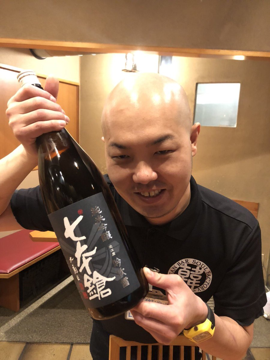 test ツイッターメディア - いつもありがとうございます! 焼き鳥仁です!  見てくださいこの日本酒の輝き‼️ 本日入荷は滋賀から七本槍❗️ 辛口タイプですので御燗、冷やどちらでも美味しく味わえます 早い者勝ちです‼️ https://t.co/a7ZwFuptld
