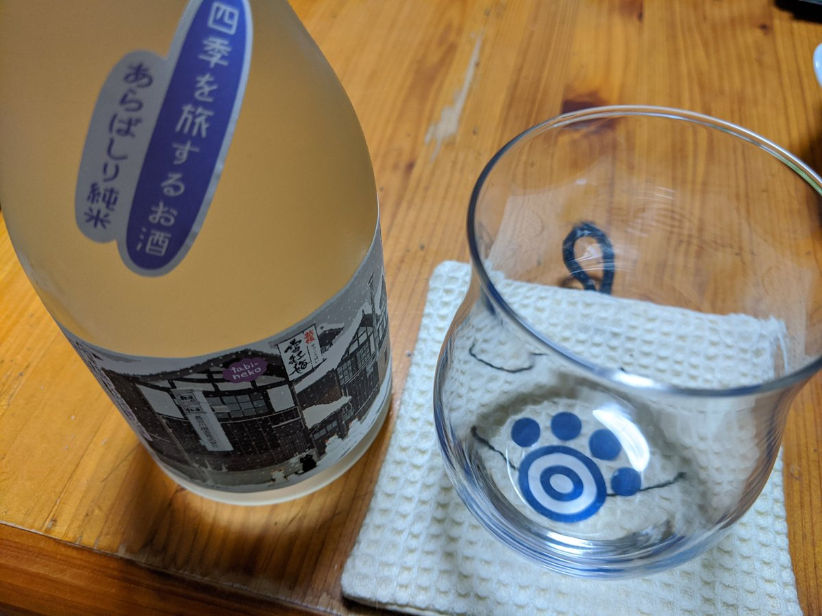 test ツイッターメディア - 今日はこちらを飲みます🍶 越後雪紅梅 あらばしり純米 四季を旅するお酒(雪の酒蔵) キリッとして、爽やか。 ちぎったレタスにネギ味噌をつけたものをお供に。 コクのあるお味噌との相性抜群です✨ #日本酒 #純米酒 #あらばしり #越後雪紅梅 #四季を旅するお酒 #季節限定 https://t.co/e442QLBw7w