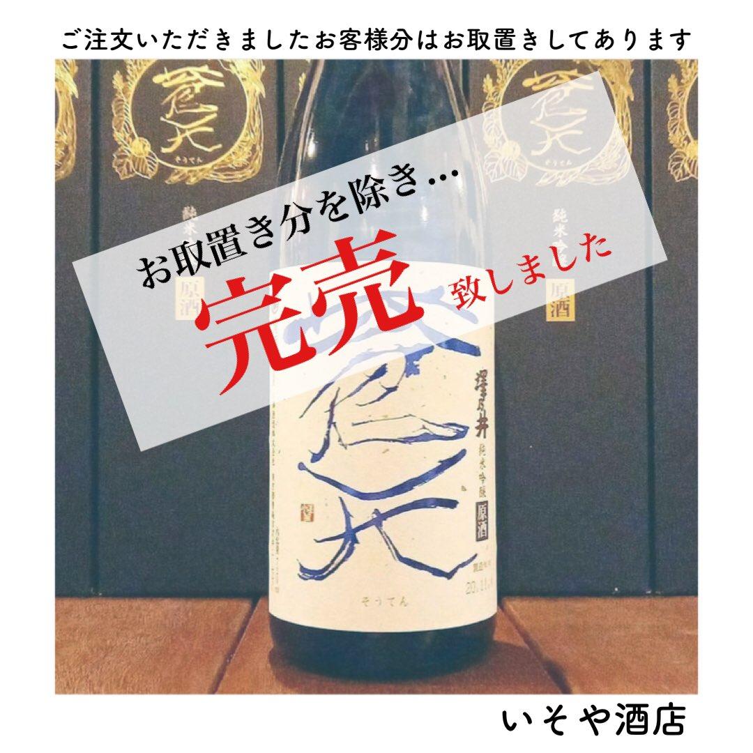 test ツイッターメディア - 🙂🙂🙂 11月も終わり...明日から12月。  贈り物用にも重宝されます、季節の日本酒、ご用意しております^^  ▶小澤酒造(東京)  ▶『澤乃井 本醸造 しぼりたて』~新酒~  沸々と華やかに香り立つフレッシュな新酒^^  #いそや酒店 #所沢 #小手指 #澤乃井 https://t.co/U1R3gWHXLH