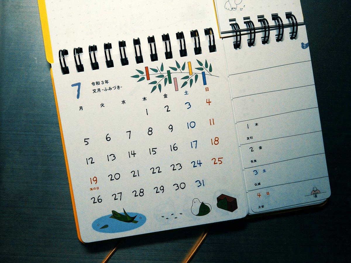 test ツイッターメディア - 先日ポチッと購入した鳩サブレーで有名な鎌倉・豊島屋さんの卓上カレンダー届いた  至る所ハトハト! 月と週が別になってて、六曜も記載されているのでありがたい。  卓上としても使えるし、閉じて持ち運びも可能。優れすぎてる!! 買ってよかったー( ´;ω;` ) https://t.co/t3PA8K3oWa
