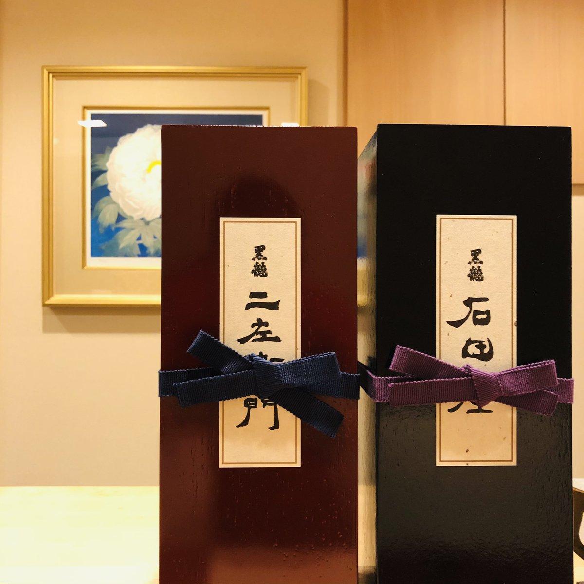 test ツイッターメディア - 黒龍『仁左衛門』『石田屋』  今年も入手しました🎵  最高峰の日本酒達🍶  #グルメ好きな人と繋がりたい #料理好きな人と繋がりたい #グルメ https://t.co/DeIm2kSsiZ