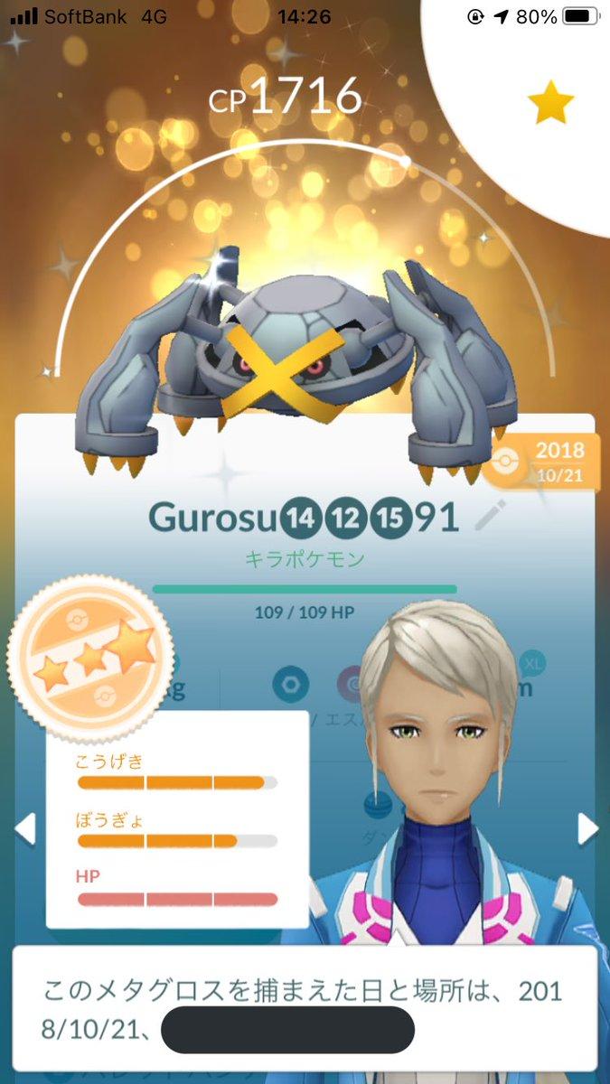 test ツイッターメディア - 【ポケモンGO】 今日はキラ交換をしました❗️ メタグロスなかなかいい個体が来ません😭 まだまだ集めます❗️ #ポケモンGO #PokemonGO https://t.co/4nTCVNGoqY