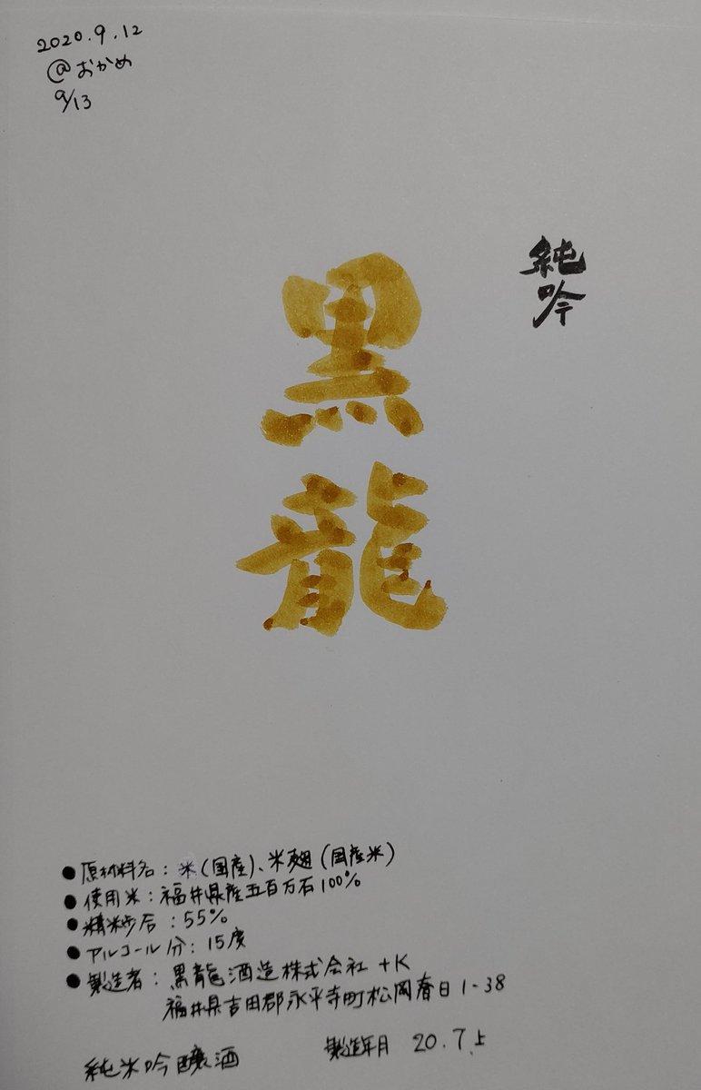 test ツイッターメディア - No. 120 黒龍 純吟 黒龍酒造 福井県 @おかめ https://t.co/IKxcibE9qP