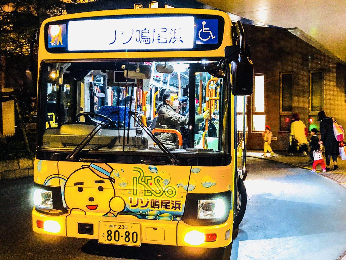 test ツイッターメディア - 阪神バス時代から20年以上、人々の足として甲子園-リゾ鳴尾浜間を走り続けたシャトルバス。 最後は優しい運転手さんがドアを閉めて撮影タイムを設けてくれました😊 この車両は明日からどうなるんやろうか😶🤔 まだ新しいし廃車はもったいない💦 #リゾ鳴尾浜 https://t.co/4tWtURtyfw