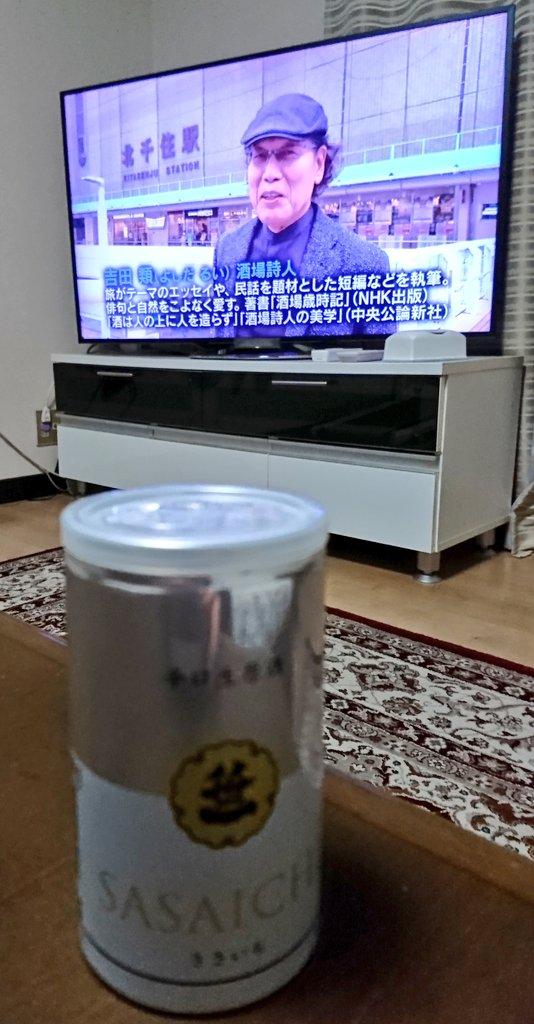 test ツイッターメディア - さて、月曜日の夜は俺たちの月9!BS-TBS「吉田類の酒場放浪記」今夜も酒の肴に吉田類!今夜のワンカップは山梨県大月市笹一酒造「笹一」辛口生原酒だぁぁぁぁぁ!!!!!アルコール19~20度。しっかり酔えそう。 #bstbs #yoshidarui #sake #吉田類 #酒場放浪記 #日本酒 #俺たちの月9 https://t.co/O54l7YyN9I