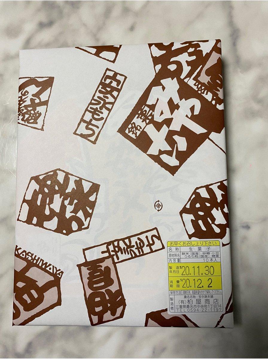 test ツイッターメディア - 今日、長男が友達4人で伊勢神宮に行ってきた🚗💨 赤福も安永餅買ってきてくれたぁ、こんな時間だけど食べちゃお😁 https://t.co/X24YM84kWP