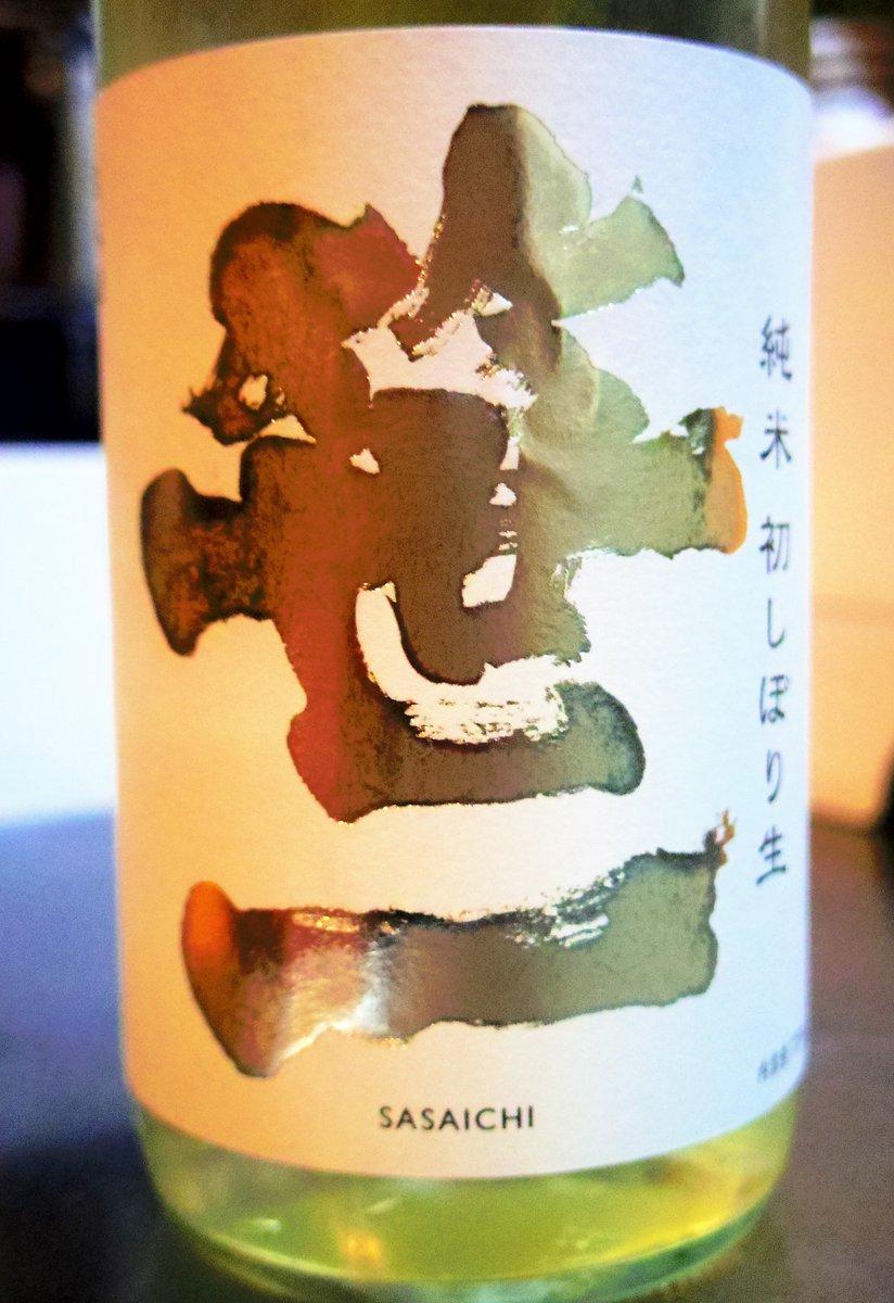 test ツイッターメディア - 最近の晩酌→https://t.co/NjvTq4u9k3 笹一 純米生原酒 初しぼり 山梨 笹一酒造 鯵 コエドビール ヤオコー130周年アニバーサリー https://t.co/moItwLsoAJ